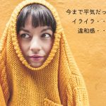 【受講生ご感想】今まで平気だった人にイライラがおさまらない!(36歳女性・事務職・神奈川県)