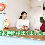 【卒業生の声】悩む時間が減りました!(40歳・主婦・パート・神奈川)