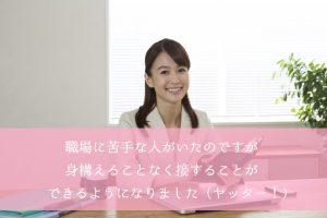 【個別セッションご感想】職場に苦手な人がいたのですが、身構えることなく接することができるようになりました(神奈川県在住・会社員)