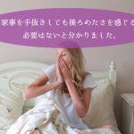 【個別セッションご感想】家事を手抜きしても後ろめたさを感じる必要はないと分かりました(神奈川県在住・37歳・公務員)