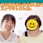 【個別セッションご感想】心の大きなしこりが取れて、スッキリしました(32歳女性・フリーランス・神奈川県)