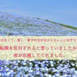 【個別セッションご感想】転職を反対されると思っていましたが、彼が応援してくれました。(47歳女性・会社員・シングルマザー・神奈川県)