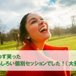 【受講生ご感想】話すことで振り返りができて、 自分が感じてきたことにより納得できました。(40歳・福祉職・神奈川県)