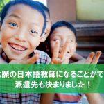 【お客様エピソード】念願の日本語教師になることができ、派遣先もすぐに決まりました!(26歳男性・神奈川県)