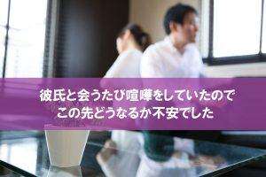 【個別セッションご感想】彼氏と会うたび喧嘩をしていたので、この先どうなるか不安でした(27歳女性・保育士・神奈川)