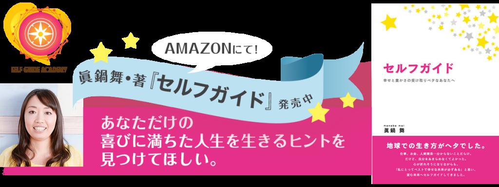 眞鍋舞・著『セルフガイド』AMAZONにて発売中