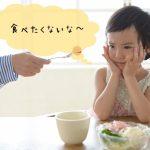 子どもがご飯を食べなくてイライラします【食べムラ】