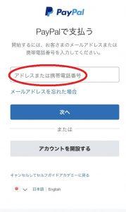 paypal請求2