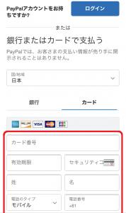 paypal請求5.2