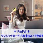 クレジットカードでお支払いできますか?
