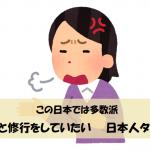 ずっと修行をしていたい 日本人タイプ