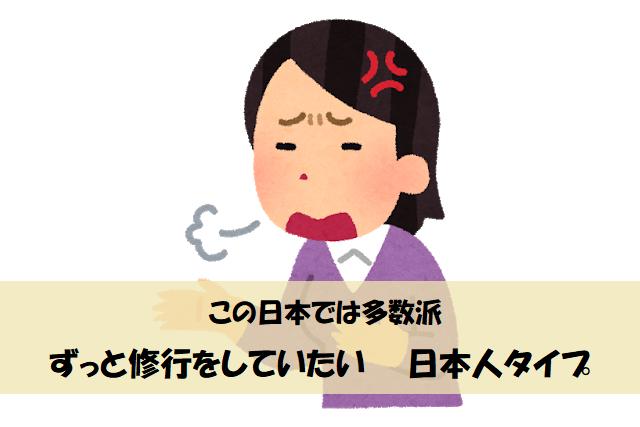 この日本では多数派ずっと修行をしていたい日本人タイプ