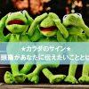 frog-not-hear4
